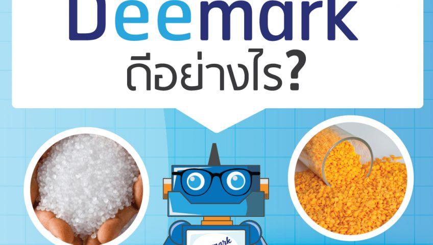 ฉีดพลาสติกกับ Deemark ดีอย่างไร เรามีประสบการณ์ทำงานด้านฉีดพลาสติก