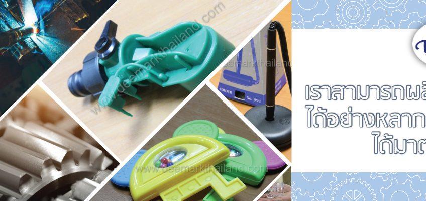 5 ประเภทสินค้าที่นิยมฉีดพลาสติก ฉีดพลาสติก รับฉีดพลาสติก