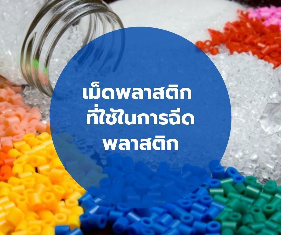 เม็ดพลาสติก ที่ใช้ในการฉีดพลาสติก มีพลาสติกประเภทไหนบ้าง