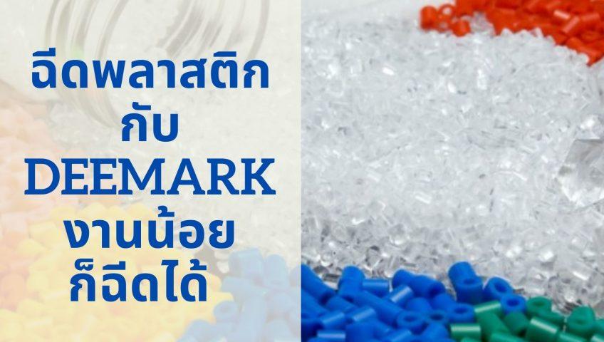 ฉีดพลาสติกกับ Deemark งานน้อยก็ฉีดได้ส่งเสริมความสร้างสรรค์ไปกับเรา