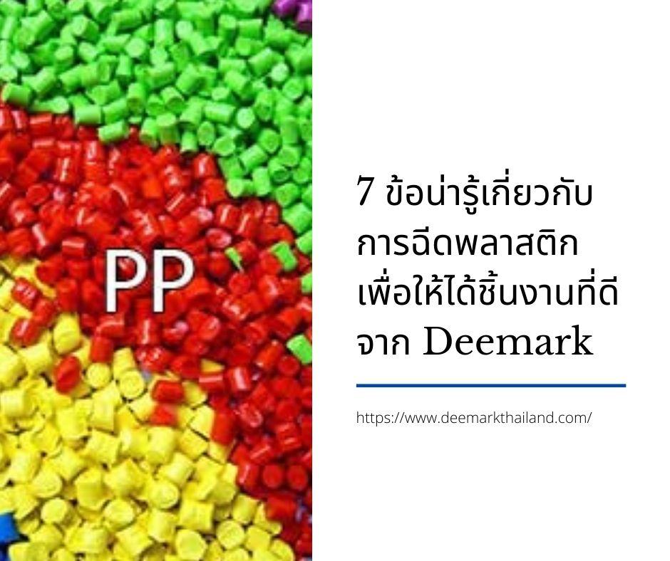 7 ข้อน่ารู้เกี่ยวกับการฉีดพลาสติก เพื่อให้ได้ชิ้นงานที่ดีจาก Deemark