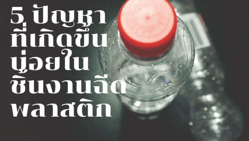 5 ปัญหา ที่เกิดขึ้นบ่อยใน ชิ้นงานฉีดพลาสติก