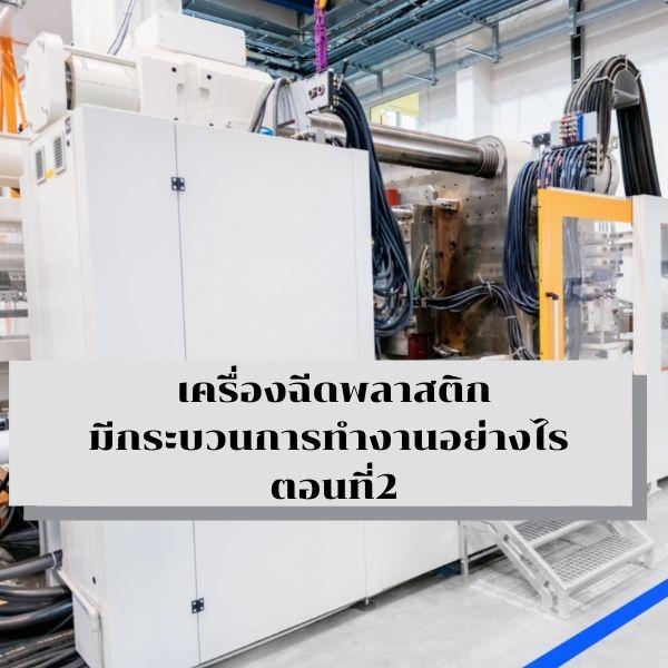 เครื่องฉีดพลาสติก มีกระบวนการทำงานอย่างไร ตอนที่2